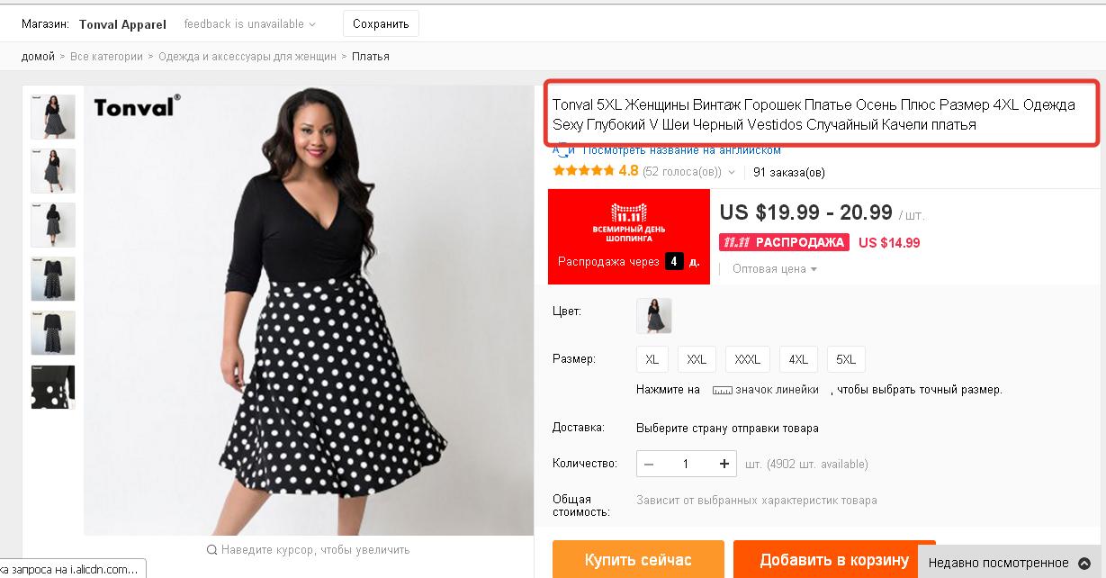 c55118fdd5 Néhány üzlet szakosodott ruhák értékesítésére nagy méretű. Itt akár 6XL  méretet is találhat. Tehát minden csodálatos formájú lány nem marad a  vásárlás ...