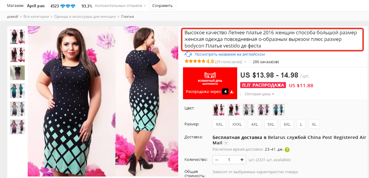 e5d0c6115e6 Některé obchody se specializují pouze na prodej oblečení velké velikosti.  Zde najdete velikosti až 6XL. Takže každá dívka s nádhernými formami  nezůstane bez ...